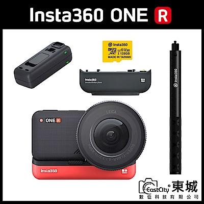 Insta360 ONE R 一吋感光元件套組 (東城代理商公司貨) 贈128G卡+隱形自拍棒+原廠高續航電池+原廠充電器