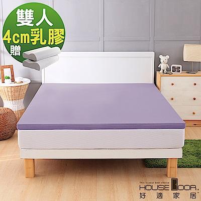 House Door 乳膠床墊 吸濕排濕表布 4公分厚Q彈乳膠床墊-雙人5尺