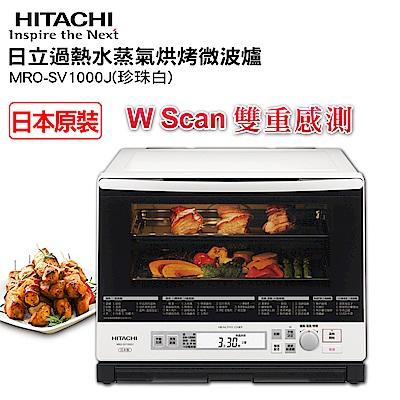 【HITACHI】日立日本原裝33L過熱水蒸氣烘烤微波爐 MRO-SV1000J