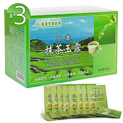 長庚生技 日本抹茶玉露3盒(30包/盒)