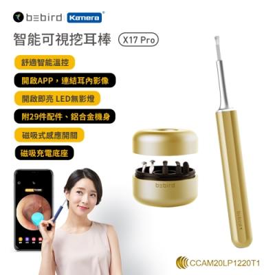 Bebird 蜂鳥 X17 Pro 智能可視挖耳棒 掏耳棒 採耳棒 小米有品