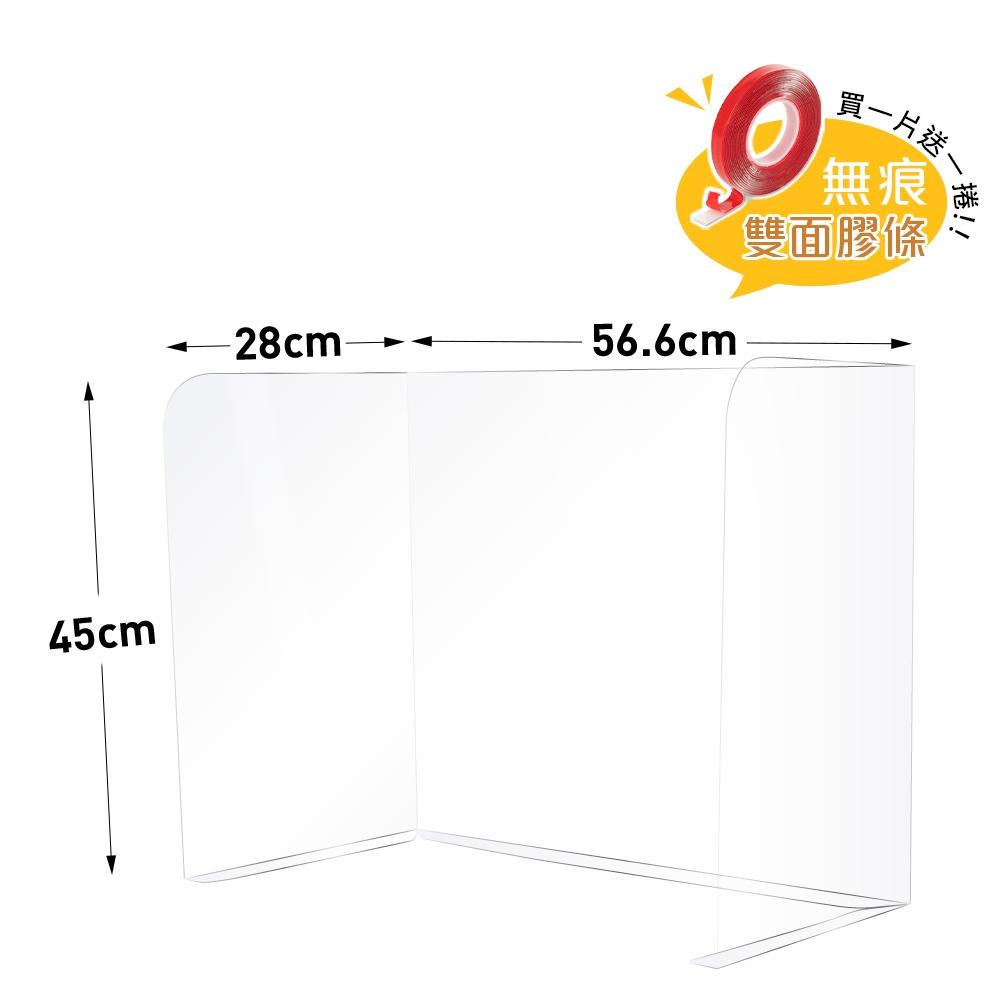 樂嫚妮 三面式ㄇ字防疫隔板/餐廳/銀行/辦公-全透明-寬56.6深28高45厚0.1cm