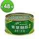 青葉 小麵筋48入(170g/罐) product thumbnail 1