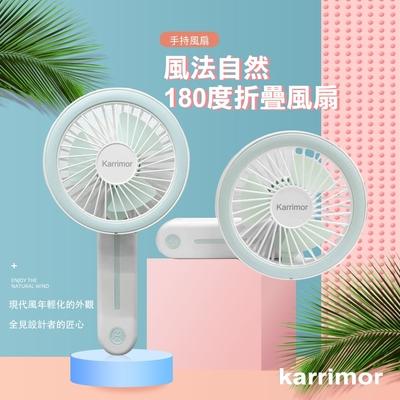 Karrimor 充電式180度折疊夜燈風扇(KA-FAN02)