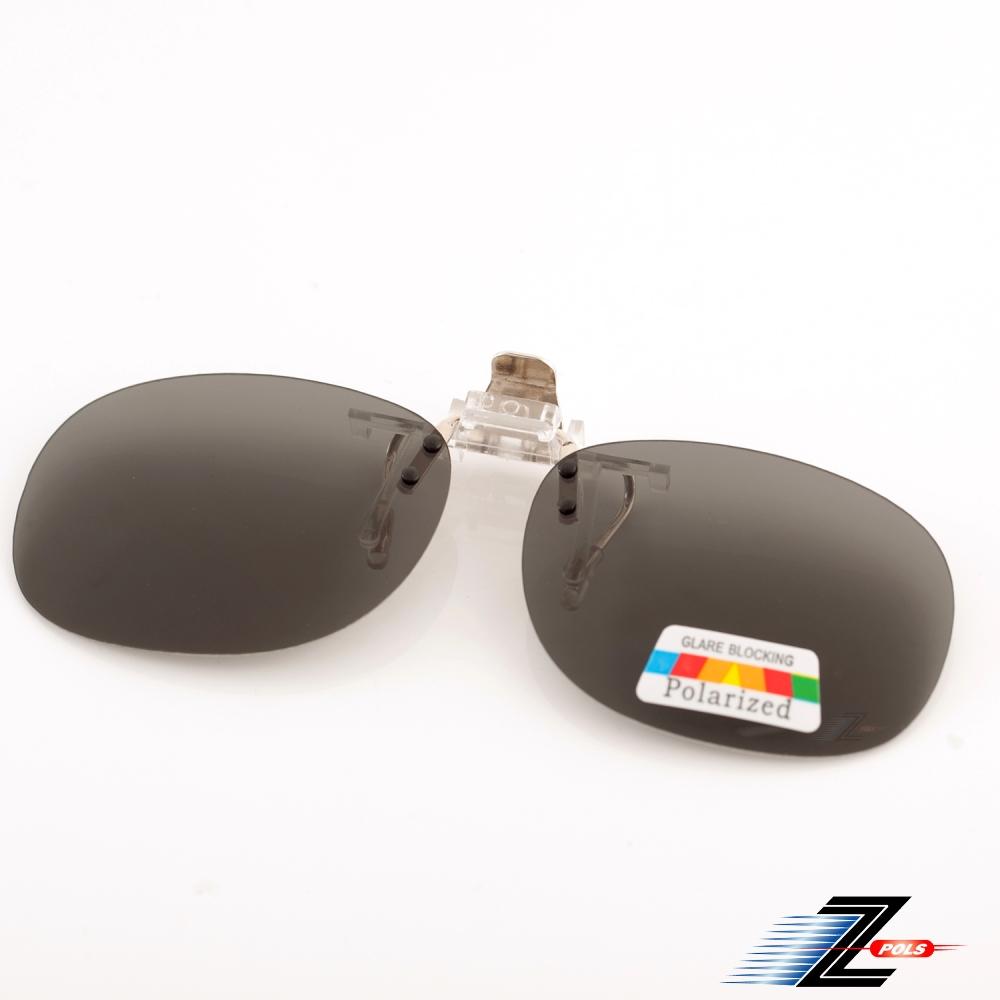 【Z-POLS】新一代夾式可掀設計頂級Polarized偏光抗UV400太陽眼鏡