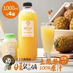 旺梨小鎮 100%土鳳梨原汁-家庭號x4