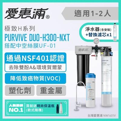 愛惠浦 EVERPURE PURVIVE Duo-H300NXT兩道式廚下型淨水器+替換濾芯1支(前置搭配中空絲膜濾芯)