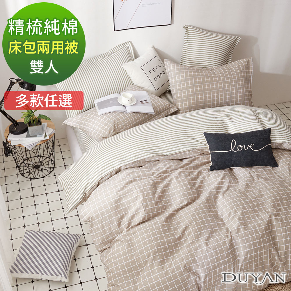 DUYAN竹漾-100%精梳純棉-雙人床包兩用被套四件組-多款任選 台灣製