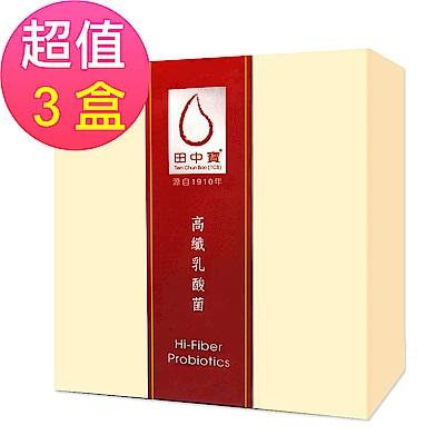 【中天生技】田中寶高纖乳酸菌x3盒(20包/盒)
