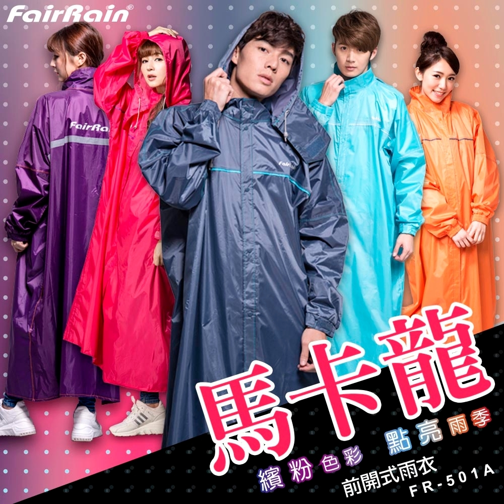 【飛銳FairRain】馬卡龍時尚前開式雨衣