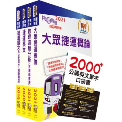 110年桃園捷運招考(運務類-司機員、站務員、助理工程員)套書(贈英文單字書、題庫網帳號、雲端課程)