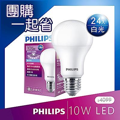 飛利浦 PHILIPS 第7代 舒視光 10W LED燈泡-24入組(紫包)