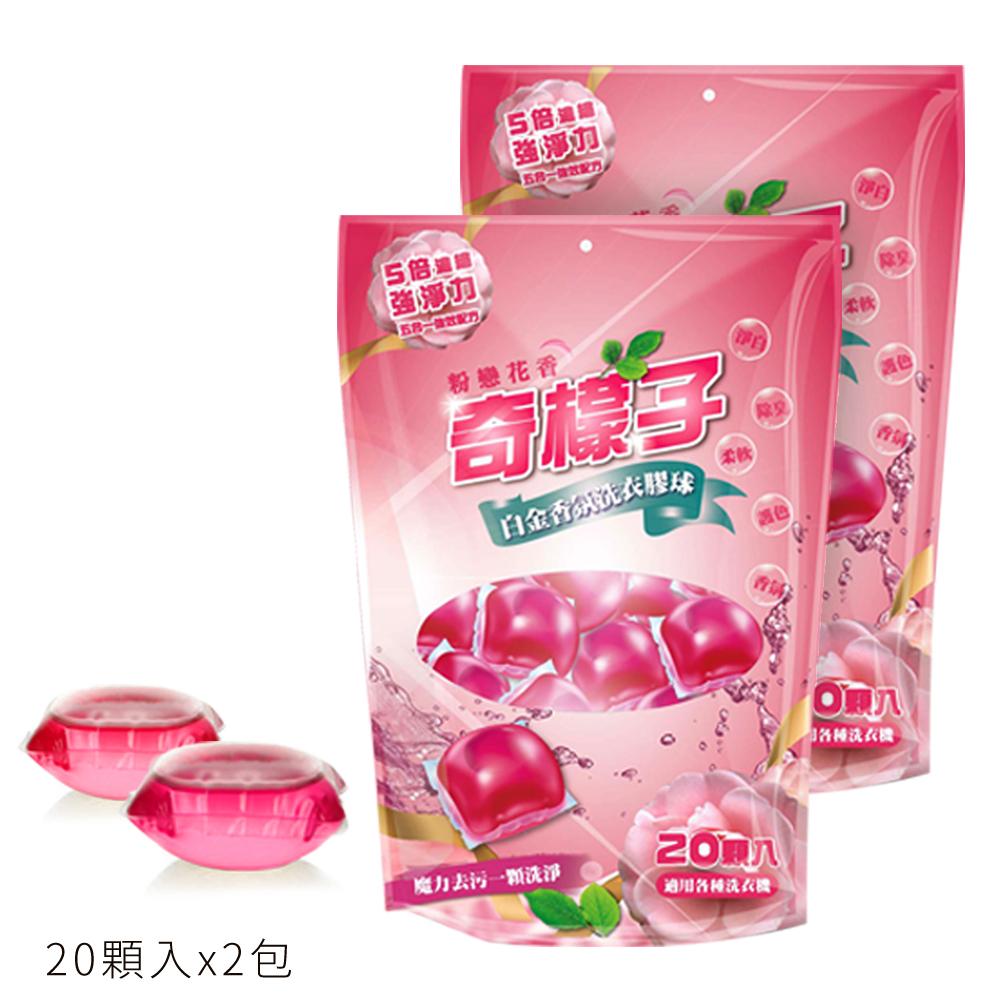 奇檬子五合一白金香氛洗衣膠球-清新花香/粉戀花香 20顆入*2包