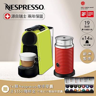 Nespresso 膠囊咖啡機 Essenza Mini 萊姆綠 紅色奶泡機組合