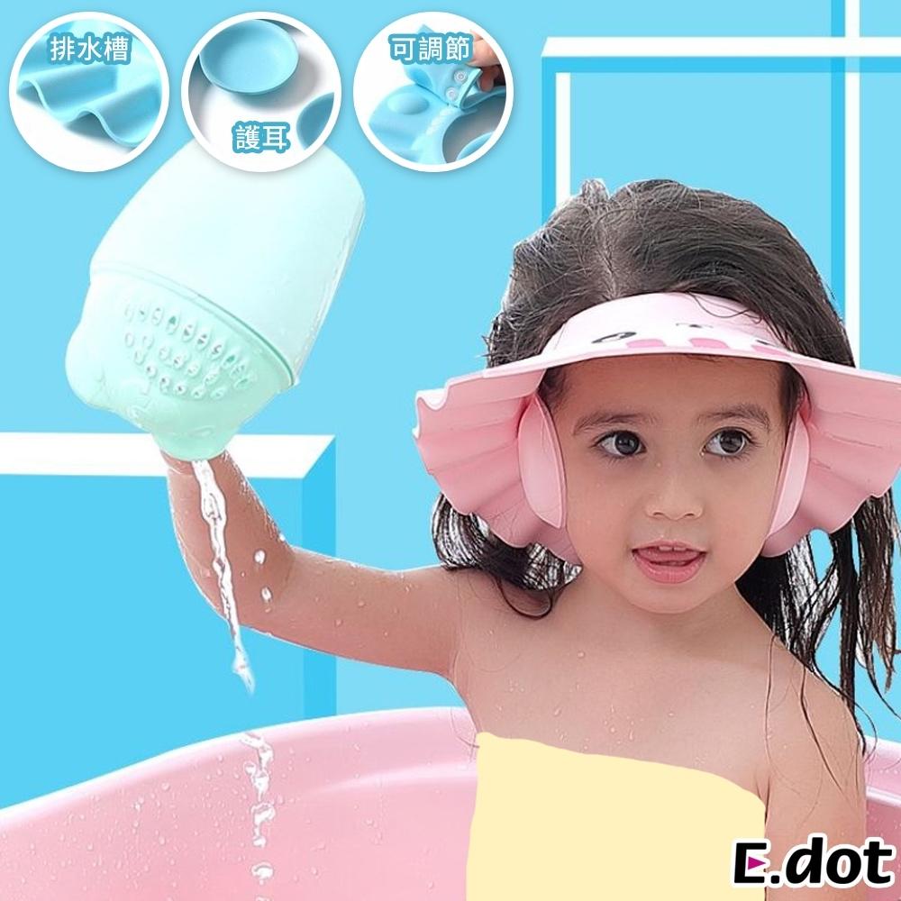 E.dot 兒童護耳護眼洗頭帽(二色可選)
