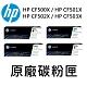HP-CF500X-CF501X-CF502X-CF503X-原廠高印量碳粉匣-四色一組 product thumbnail 1