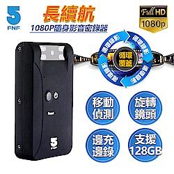 [ifive] 長續航1080P影音隨身密錄器 (加送16G記憶卡)