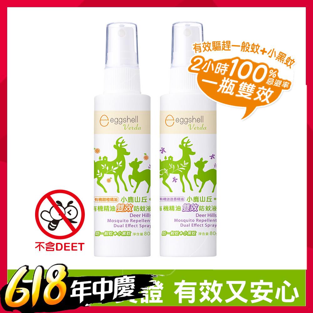 [時時樂限定]小鹿山丘有機精油雙效防蚊液80gx2入