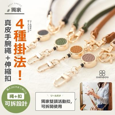 CHENSON真皮鑰匙掛繩 手腕繩 伸縮掛繩(繩+扣組合) 豆沙紫(W20910-U)