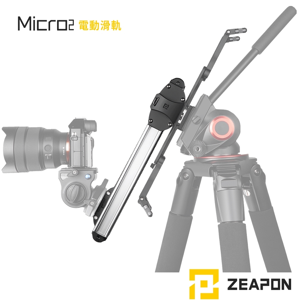 ZEAPON 電動滑軌 Motorized Micro 2 公司貨 可自設軌跡 一鍵預覧 個人參數設定 循環往返 無震動啟動 超長續航力