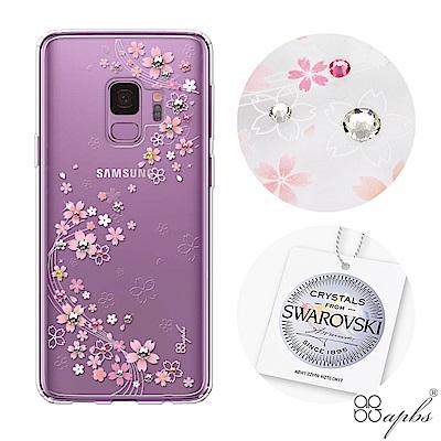 apbs Samsung Galaxy S9 施華彩鑽防震雙料手機殼-天籟之櫻