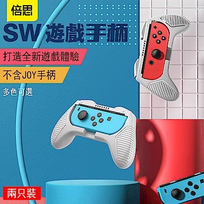 倍思 兩隻裝 任天堂Switch 握持小手柄 無線遊戲手柄 左右手柄 微磨砂塗層 舒適手感