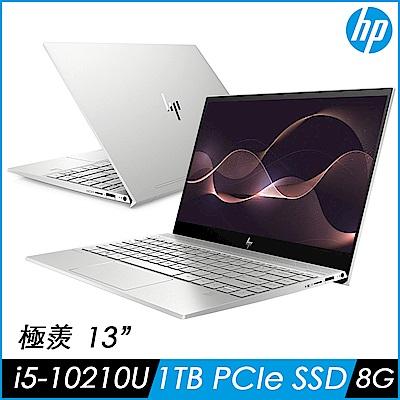HP ENVY 極羨 13-aq1018TU 13吋輕薄筆電-璀璨銀(i5-10210U/8G/1T PCIe SSD/Win10)
