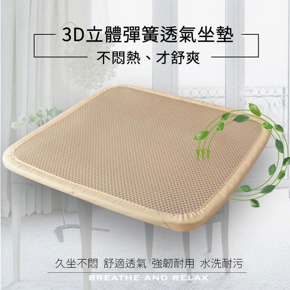 3D立體彈簧水洗透氣坐墊/涼墊/椅墊 45×45cm