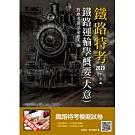2020年鐵路運輸學概要(大意) (T103R19-1)