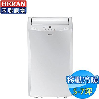 HERAN禾聯 5-7坪 微電腦遙控冷暖移動式冷氣 HPA-35G1H