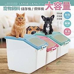 【日居良品】優惠2入-掀蓋式保鮮防潮密封式儲米桶/寵物飼料桶(大+中)