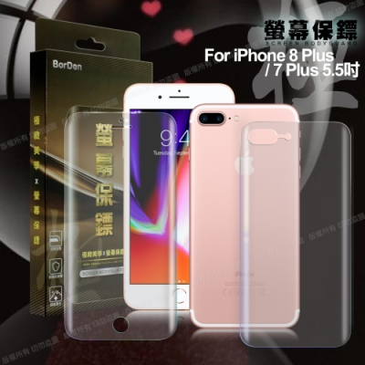 BorDen 霧面螢幕保鏢 iPhone 8 Plus/7 Plus滿版自動修復保護膜前後保護貼組
