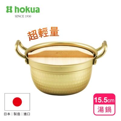【日本北陸hokua】小伝具錘目紋金色雙耳湯鍋15.5cm含木蓋