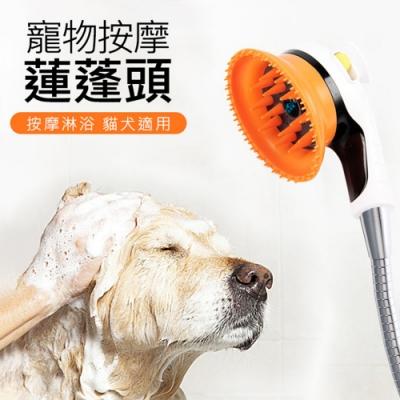 寵物洗澡神器 按摩蓮蓬頭 洗澡刷 花灑/噴頭 貓狗毛髮清潔