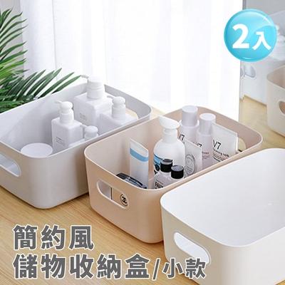 【Lebon life】2入/小款-簡約風儲物收納盒(小物收納 收納框 置物 整理 抽屜)