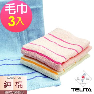 TELITA 絲光橫紋易擰乾毛巾(3入組)