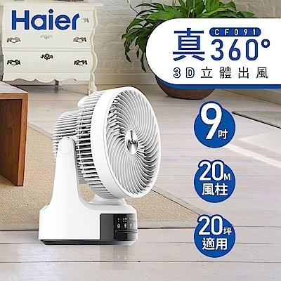 [限時下殺] Haier海爾 9吋 3段速3D電動擺頭遙控循環扇 CF091