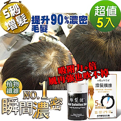A+ 維髮健 增髮纖維 黃金特式版(纖維25g)X5
