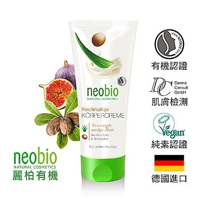麗柏有機 neobio 全效滋養極潤身體乳霜 (200ml)
