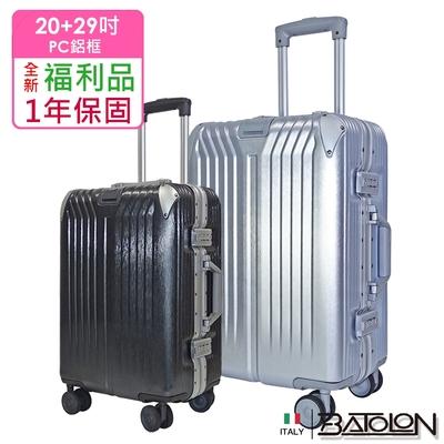 (福利品 20+29吋) 星月傳說TSA鎖PC鋁框箱/行李箱 (20紳士灰+29雪霧銀)