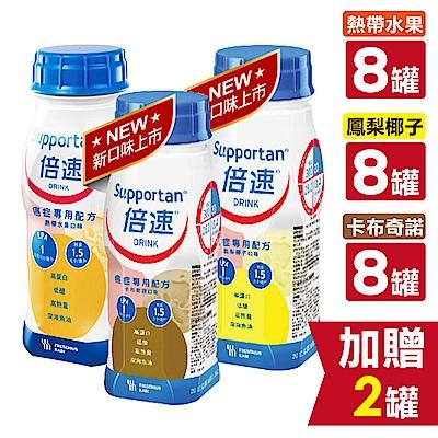 Supportan 倍速 癌症專用配方 (卡布奇諾8瓶+熱帶水果8瓶+鳳梨椰子8瓶) 加贈2罐