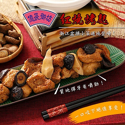 億長御坊 紅燒烤麩(300g)