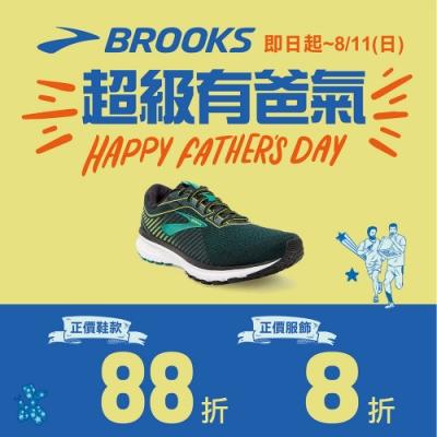 BROOKS 超級有爸氣 即日起~8/11 全面88折、指定鞋服8折