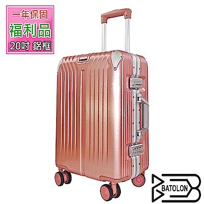 (福利品 20吋) 星月傳說TSA鎖PC鋁框箱/行李箱 (5色任選)