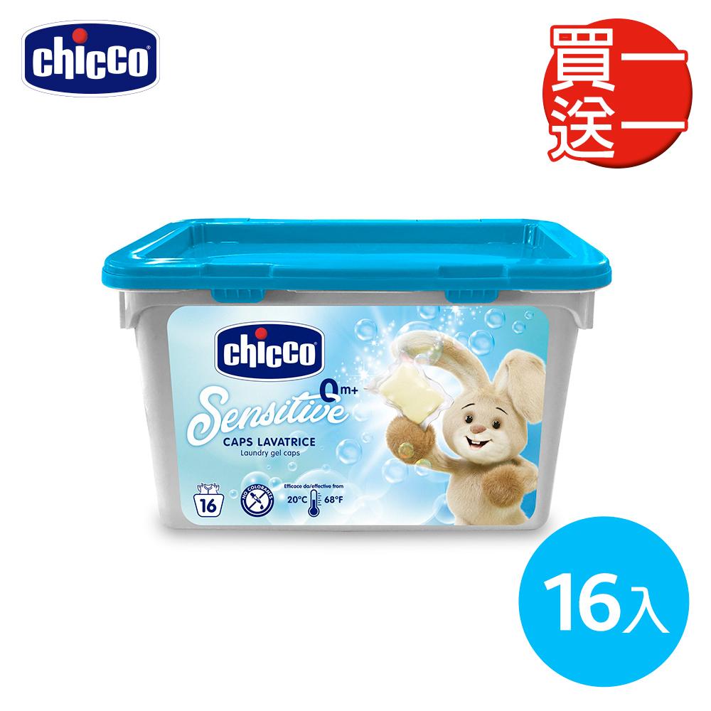 [買一送一] chicco-超濃縮嬰兒洗衣膠囊16入/盒
