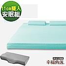 幸福角落 日本大和防蹣抗菌表布11cm厚超釋壓記憶床墊安眠組-雙人5尺