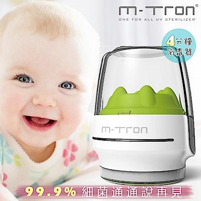 [時時樂限定]贈品組合英國 MTRON 攜帶型/多功紫外線奶瓶消毒器