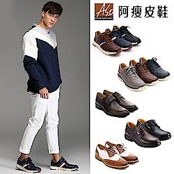 「時時樂限定價」A.S.O 職男穿搭企劃首選休閒鞋/紳士皮鞋(五款任選)