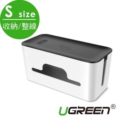綠聯電源線收納盒整線盒S Size