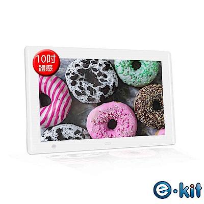 逸奇e-Kit 10吋人體感應數位相框電子相冊 DF-S10-W